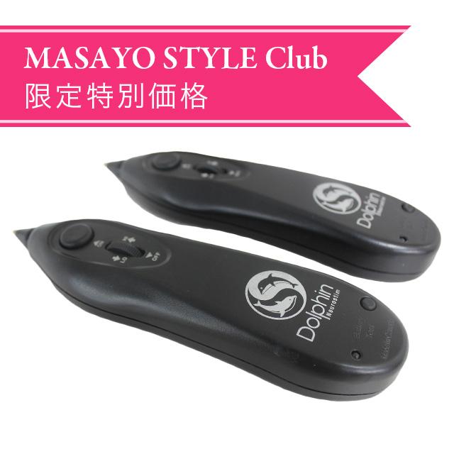 【MASAYO STYLE Club会員様用】ドルフィン