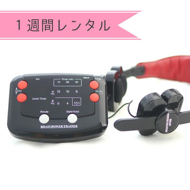 【レンタル】ブレイン・パワー・トレーナー