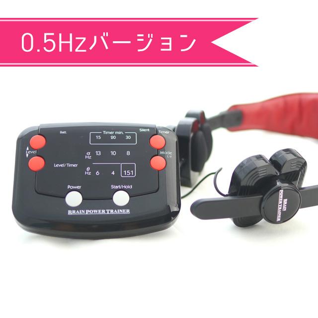 ブレイン・パワー・トレーナー(0.5Hzバージョン)