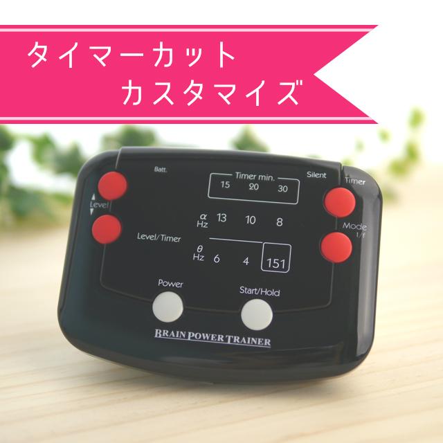 【ブレイン・セラピー】タイマーカット(連続使用バージョン)カスタマイズ