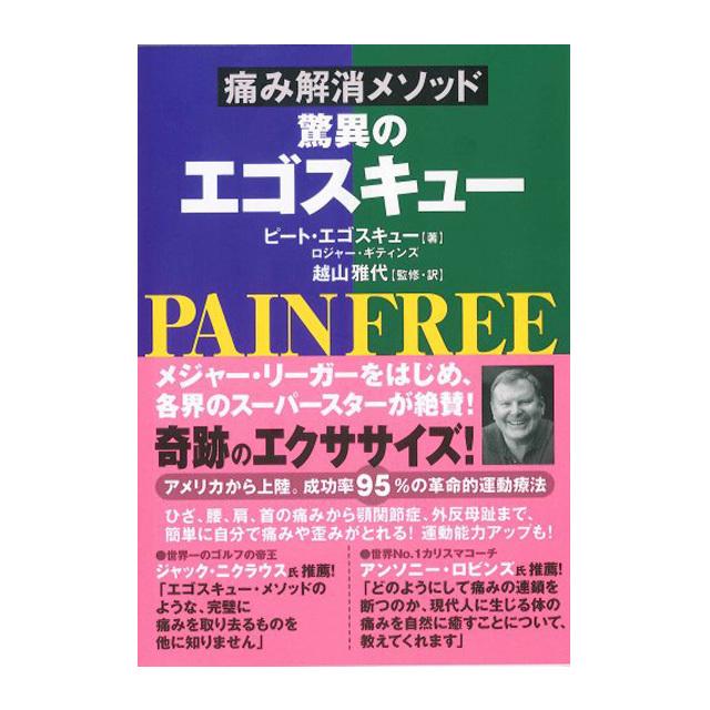 痛み解消メソッド/驚異のエゴスキュー