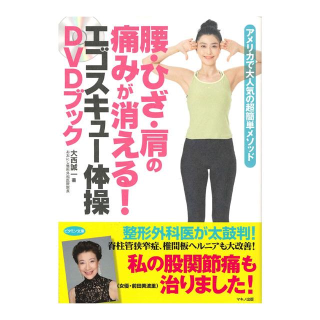 腰・ひざ・肩の痛みが消える! エゴスキュー体操DVDブック(アメリカで大人気の超簡単メソッド)