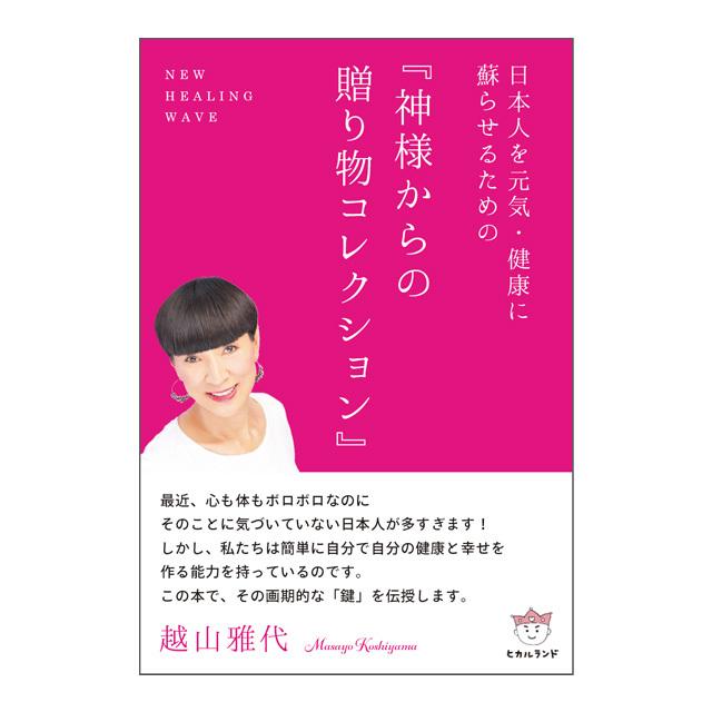 日本人を元気・健康に蘇らせるための『神様からの贈り物コレクション』