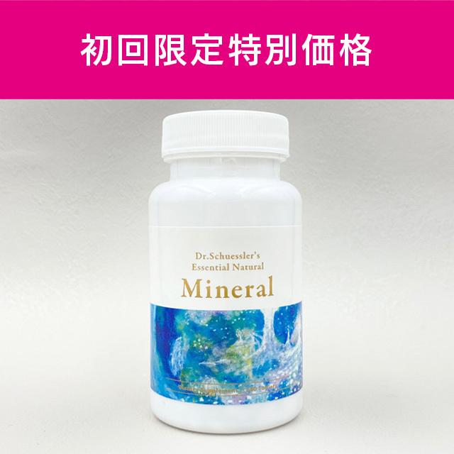 【初回限定】Dr.Schuessler's Essential Natural Mineral(ドクターシュスラーズ・ミネラル)