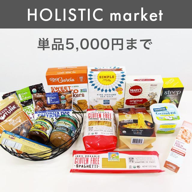 【HOLISTIC market】単品5,000円まで