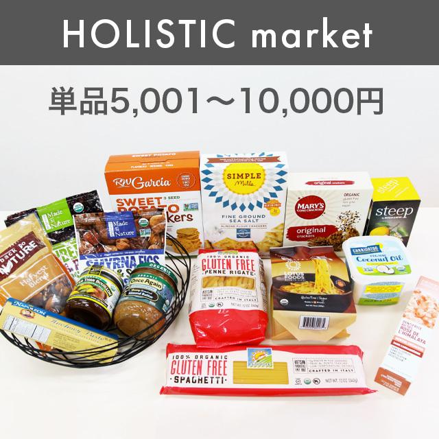 【HOLISTIC market】単品5,001円~10,000円まで