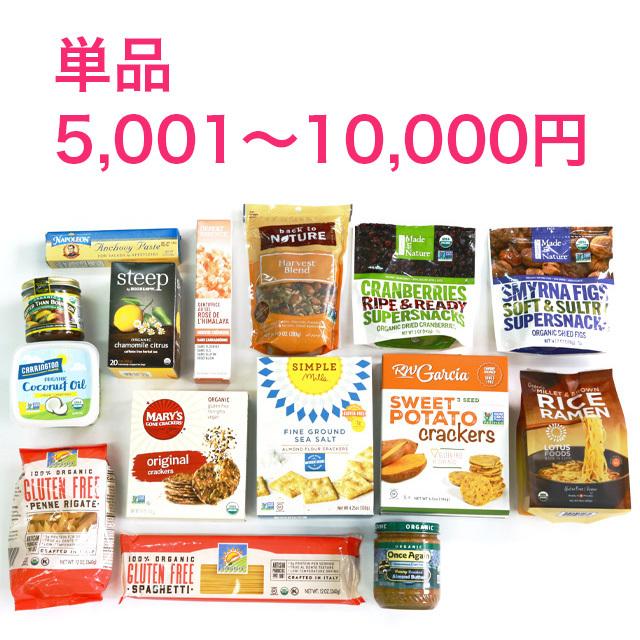 【雅代プレミアム】単品5,001円~10,000円まで