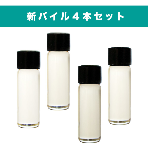 新バイル4本セット(ナノ・ライト用)
