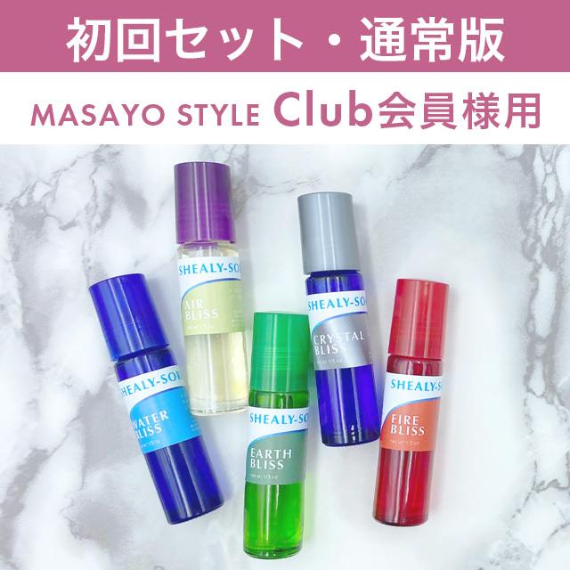 【MASAYO STYLE Club会員様用】5リング・ヒーリング・オイル 初回セット(通常版)