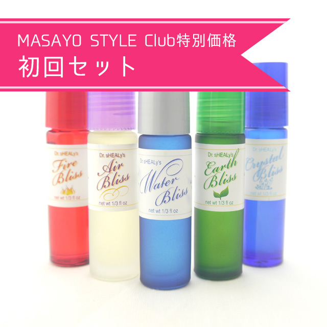 【MASAYO STYLE Club会員様用】5リング・ヒーリング・オイル 初回購入セット