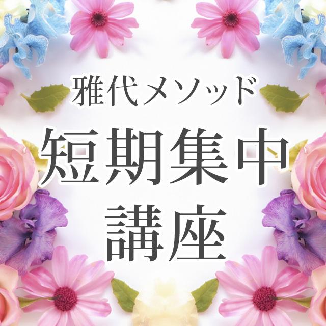 雅代メソッド短期集中講座~最高の自分を生きるプロジェクト入門編~
