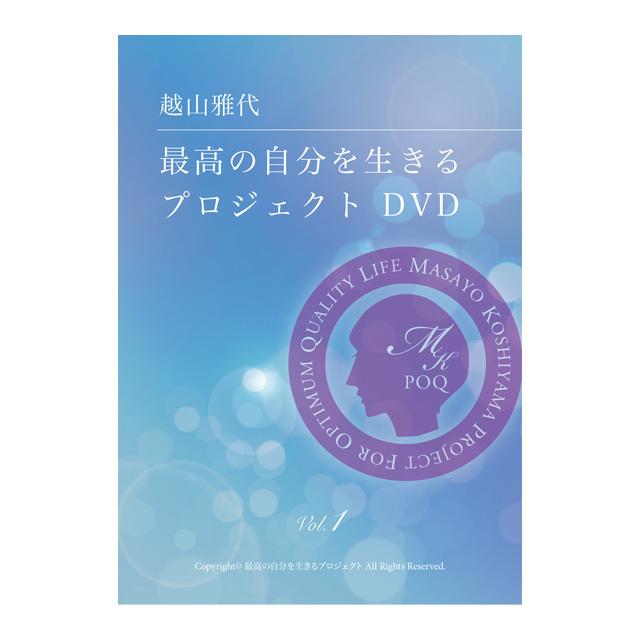 越山雅代「最高の自分を生きるプロジェクト DVD」vol.1