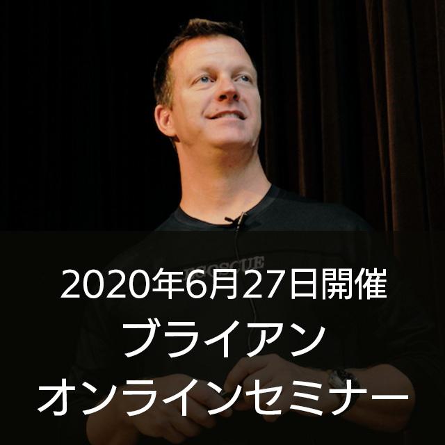 【2020年6月27日開催】ブライアンオンラインセミナー参加費