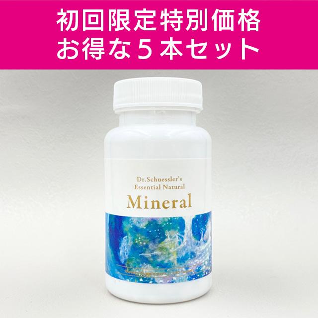 【初回限定】Dr.Schuessler's Essential Natural Mineral(ドクターシュスラーズ・ミネラル) 5本セット