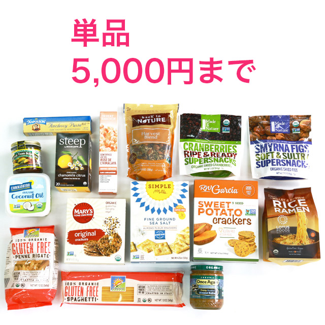 【雅代プレミアム】単品5,000円まで