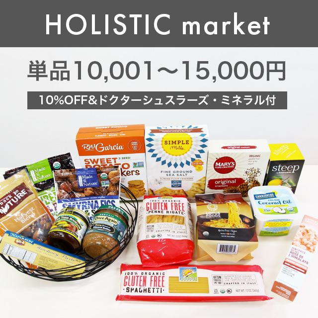ドクターシュスラーズ・ミネラル付!【HOLISTIC market】単品10,001円~15,000円まで
