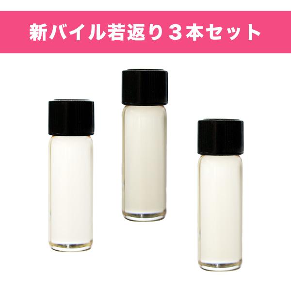 新バイル若返り3本セット(ナノ・ライト用)