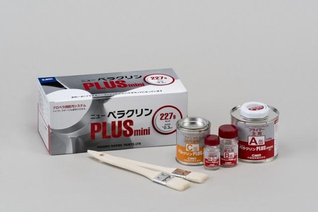 【プロペラ専用塗料】NEWペラクリンプラス mini