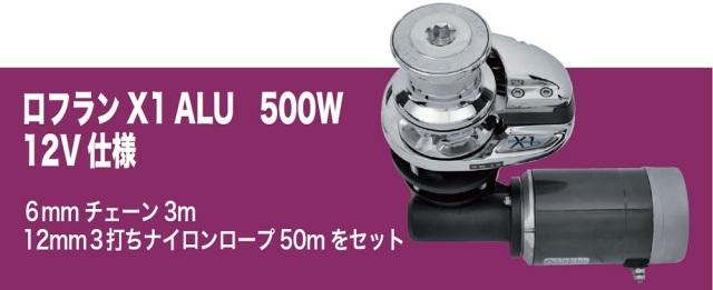 【台数限定、早い者勝!】ロフランX1alu 12V/500W チェーン3m・専用ロープ50m付