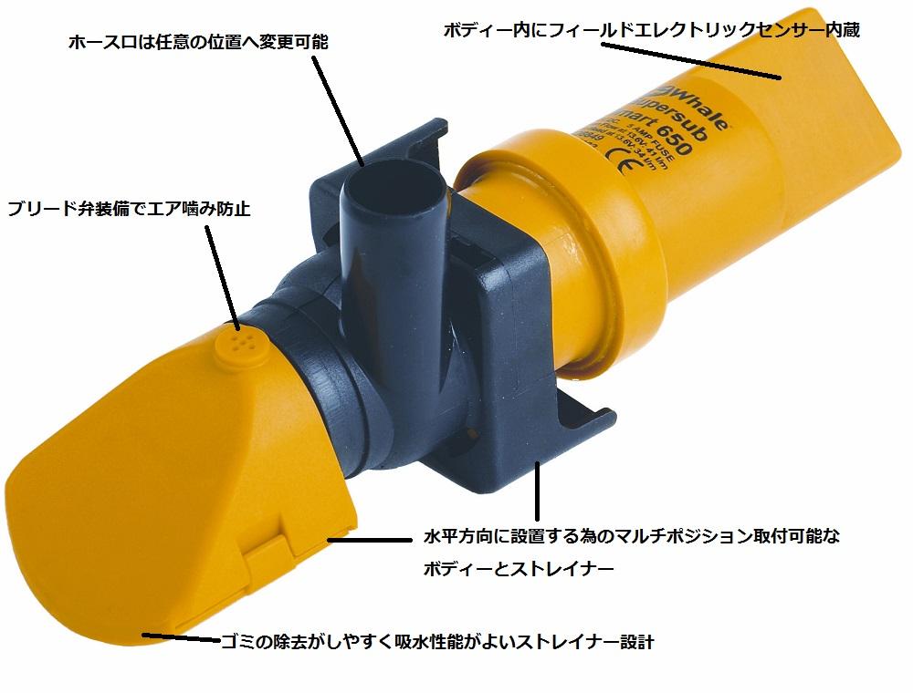 【Whale】オートビルジポンプ スーパーサブ650 12v