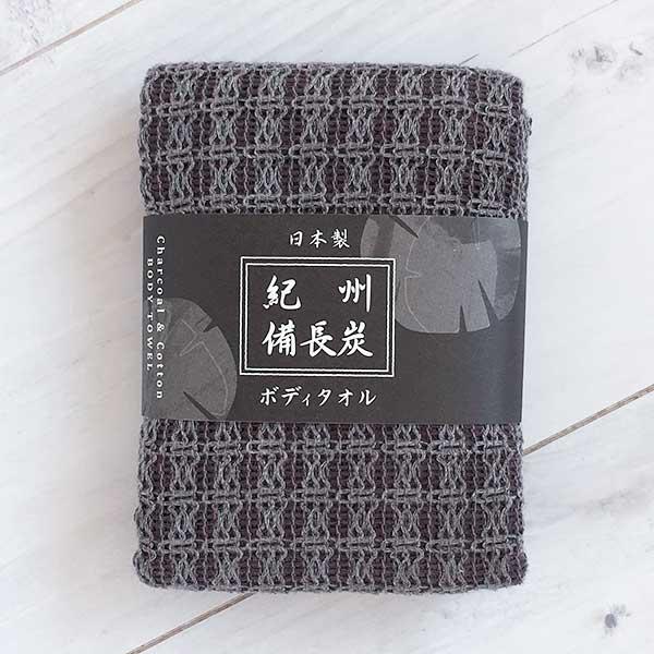 【日本製】紀州備長炭 ボディタオル