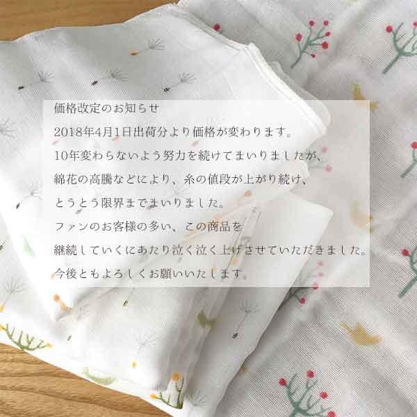 【日本製】ふわふわ8 重ガーゼハンカチ 2Pセット