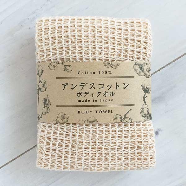 【日本製】アンデスコットン100% ボディタオル