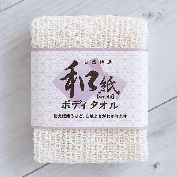 【日本製】和紙ボディタオル