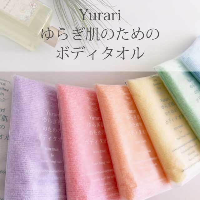 【日本製】yurari ゆらぎ肌のためのボディタオル