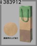 ボトル用 AMI 1本用 グリーン サイズ 120×90×380 1セット100枚