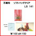 不織布 ラッピング用不織布袋 ソフトバッグ・クリア LS141 1セット 100枚 100W x 150H