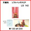 不織布 ラッピング用不織布袋 ソフトバッグ・クリア LS142 1セット 100枚 120W x 200H
