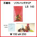 不織布 ラッピング用不織布袋 ソフトバッグ・クリア LS143 1セット 100枚 150W x 250H