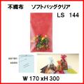 不織布 ラッピング用不織布袋 ソフトバッグ・クリア LS144 1セット 100枚 170W x 300H