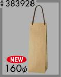 ボトルバック クラフトペーパー B-160φ サイズ 170×160×475 (6セット以上で激安単価)