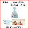 不織布 ラッピング用不織布袋 ソフトバッグ・クリア 2つ穴巾着 LS163 1セット 100枚 150W x 170/250H