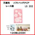 不織布 ラッピング用不織布袋 ソフトバッグ・クリア レース柄 LS202 1セット 100枚 120W x 200H