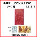 不織布 ラッピング用不織布袋 ソフトバッグ・クリア リーフ柄 LS211 1セット 100枚 100W x 150H