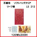 不織布 ラッピング用不織布袋 ソフトバッグ・クリア リーフ柄 LS212 1セット 100枚 120W x 200H