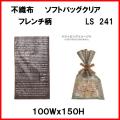 不織布 ラッピング用不織布袋 ソフトバッグ・クリア フレンチ柄 LS241 1セット 100枚 100W x 150H