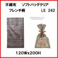 不織布 ラッピング用不織布袋 ソフトバッグ・クリア フレンチ柄 LS242 1セット 100枚 120W x 200H