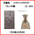 不織布 ラッピング用不織布袋 ソフトバッグ・クリア フレンチ柄 LS243 1セット 100枚 150W x 250H