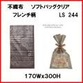 不織布 ラッピング用不織布袋 ソフトバッグ・クリア フレンチ柄 LS244 1セット 100枚 170W x 300H