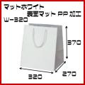 高級手提げ袋 マット・ホワイトWー320 サイズ 320x270x370 (6セットx50枚以上で激安単価) 1セット10枚〜