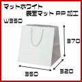 高級手提げ袋 マット・ホワイト W−350 サイズ 350x320x370 (6セットx50枚以上で激安単価) 1セット10枚〜
