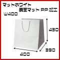 高級手提げ袋 マット・ホワイトW−400 サイズ 400x390x430 (6セットx50枚以上で激安単価) 1セット10枚〜