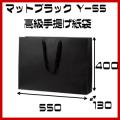 高級手提げ袋 マット・ブラック Y−55 サイズ 550x130x400 (6セット以上で激安単価) 1セット10枚〜