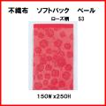 不織布 ラッピング用不織布袋 ソフトバッグ・ベール ローズ柄 LS663 1セット 100枚 150W x 250H