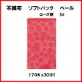 不織布 ラッピング用不織布袋 ソフトバッグ・ベール ローズ柄 LS664 1セット 100枚 170W x 300H