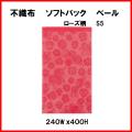 不織布 ラッピング用不織布袋 ソフトバッグ・ベール ローズ柄 LS665 1セット 100枚 240W x 400H